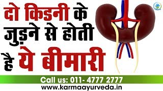 Download What is Horseshoes Kidney ? | Horseshoe kidney Treatment in Ayurveda Video
