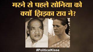 Download AIIMS में आखिरी मुलाकात के दौरान P. V. Narasimha Rao और Sonia Gandhi के बीच क्या बात हुई?| Congress Video