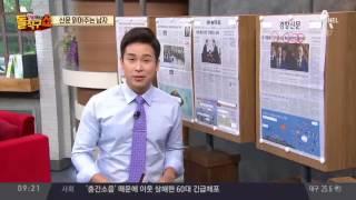 Download 신문 읽어주는 남자 - 7월 26일 돌직구 브리핑 Video