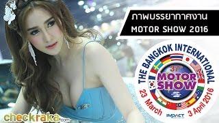 Download Motor Show 2016: บรรยากาศมอเตอร์โชว์ [FULL HD] Video