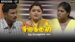 Download Nijangal - With Kushboo - நிஜங்கள் Sun TV Episode 07 | 31/10/2016 | Vision Time Video