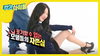 Download 주간 아이돌 (Weekly Idol) - DRAMA로 돌아온 나인뮤지스 (9muses) (Vietnam Sub) Video