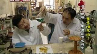 Download 黃金回收-神秘煉金術 Video