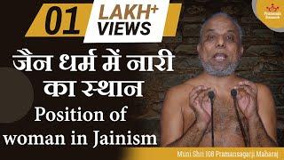 Download जैन धर्म में नारी का स्थान Position of woman in Jainism Video