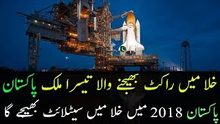 Download Pakistan is launching two satellite   Remote Sensing Satellite   SUPARCO   پاکستان سیٹلائٹ 2018 Video