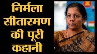 Download JNU की लड़की निर्मला सीतारमण को PM मोदी ने क्यों बनाया रक्षामंत्री | The Lallantop Video