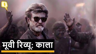 Download Movie Review: 'Kaala' में Rajinikanth और Nana Patekar की भिड़ंत पैसा वसूल है | Quint Hindi Video