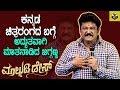 Download ''ನಮ್ಮೋರು ಹಸುವಿನ ಹಾಲು, ಅನ್ಯರು ನಾಯಿ ಮೊಲೆ ಹಾಲು'' ಜಗ್ಗೇಶ್ ಖಡಕ್ ಹೇಳಿಕೆ | Actor Jaggesh Amazing Speech Video