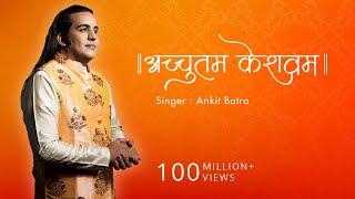 Download Achutam Keshavam - Kaun Kehte hai Bhagwan Aate nahi - Ankit Batra Art of Living | Krishna Bhajan Video