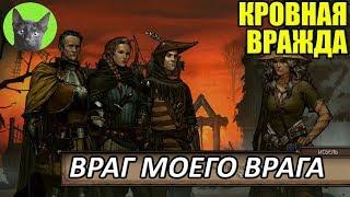 Download Кровная вражда #12 - Враг моего врага (прохождение игры) Video