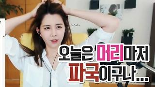 Download 김이브님♥오늘은 머리마저 파국이구나... Video