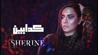 Download Sherine - Kadabeen | شيرين - كدابين Video