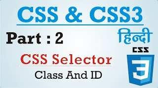 Download CSS & CSS3 Tutorial in Hindi - Urdu Part :2 - Class Selector and ID Selector Video
