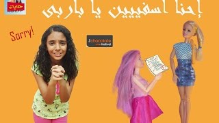 Download حكايات نور و باربى -احنا اسفيييييين يا باربي- Nour &Barbie Stories - Sorry Barbie Video