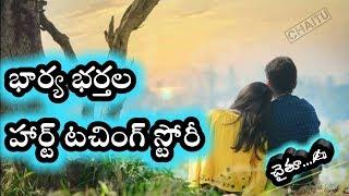 Download భార్యాభర్తల హార్ట్ టచింగ్ లవ్ స్టొరీ Video