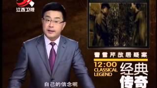Download 20150615 经典传奇 曹雪芹故居疑案 历史背后的隐秘真相 Video