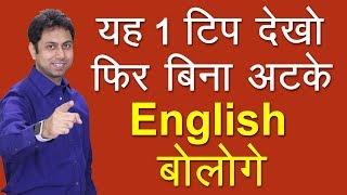 Download बिना अटके अंग्रेज़ी कैसे बोलें | How to Speak Fluent English | Awal Video