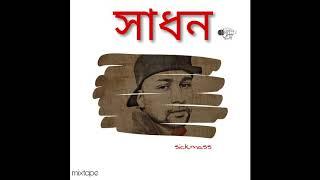 Download Sickmass - Dherua Thari ll official audio ll 3rd track(mixtape) Video