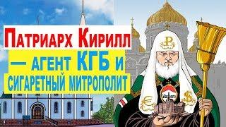 Download Патриарх Кирилл — агент КГБ и сигаретный митрополит Video