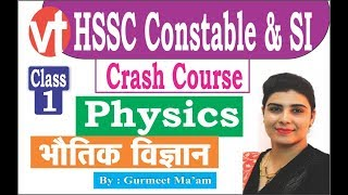 Download 2:00 PM-Physics (Class-1) by Gurmeet Ma'am/HSSC SI/Constable Video
