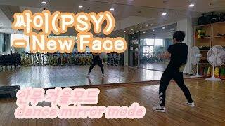 Download PSY (싸이) - NEW FACE (뉴페이스) 안무 거울모드 (dance mirror mode) Video