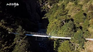 Download 20190324【866】MIT台灣誌 能高古道再走一回 松風吊橋 高飛三疊瀑布 Video