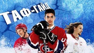 Download 5 самых громких ПЕРЕХОДОВ августа/сентября в НХЛ   ТАФ-ГАЙД Video