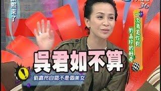 Download 2006.11.24康熙來了完整版 一次滿足你對劉嘉玲的好奇 Video