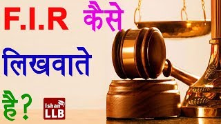 Download FIR कैसे लिखवाते है? | How to File an FIR [Hindi] Video