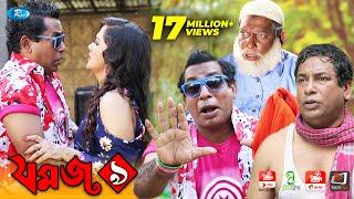 Download Jomoj 9 | যমজ ৯ | Mosharraf Karim, Anny khan | Rtv Eid Special Drama Video