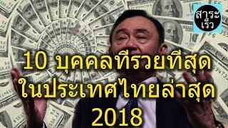 Download 10 อันดับมหาเศรษฐีไทย 2018 Video
