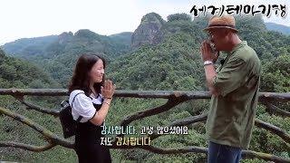 Download 세계테마기행 - 천하제일 풍경구, 중국- 중국 속 열대, 하이난 #001 Video