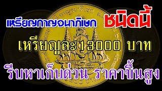 Download เหรียญกาญจนาภิเษก ชนิดนี้ เหรียญละ13000 บาท รีบหาเก็บด่วน ราคาขึ้นสูง Video