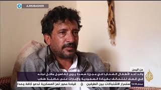 Download والد أحد الضحايا في مجزرة صعدة يروي تفاصيل مقتله Video