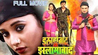 Download Bhojpuri Full Movie !! Allahbad Se Islamabad !! Rani Chattarjee !! Bhojpuri Full Movies 2017 Video