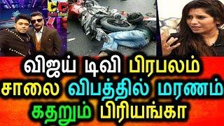 Download Vijay Tv பிரபலம் சாலை விபத்தில் மரணம்,கதறும் பிரியங்கா|Kings Of Dance Hari Death Video
