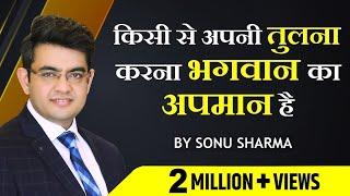 Download किसी से अपनी तुलना करना भगवान का अपमान हैं   Sales Motivations   Sonu Sharma Video