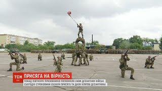 Download Понад півтисячі призовників присягнули на вірність Україні в Житомирі Video