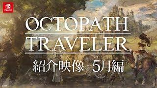 Download 『OCTOPATH TRAVELER(オクトパストラベラー)』紹介映像 5月編 Video
