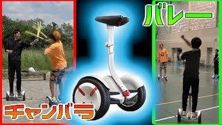 Download 【近未来】セグウェイ乗ってスポーツやったら何でも新競技じゃね? Video