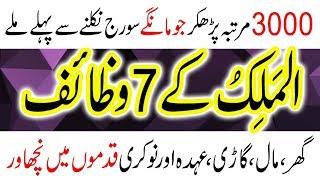 Ya Quddus Ka Wazifa In Urdu HIndi Islamic Amal Dua Wazaif Of Alah,s