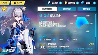 Honkai Impact 3 (崩坏3rd) - Herrscher stage 1 [SEA] Free Download