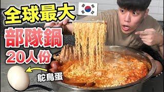 Download 【狠愛演】全球最大部隊鍋,20人份『吃到沒明天』 Video