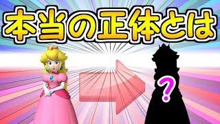 Download ピーチ姫の本当の正体が明らかになりました【マリオメーカー実況】 Video