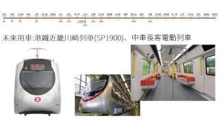 Download 港鐵未來列車 Video