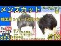 Download 美容師ヘアカット教材♯19【メンズカット】韓国メンズ風 髪型の切り方 Video