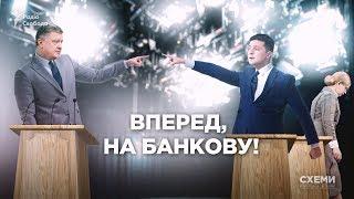 Download «Вперед, на Банкову!»: як Порошенко та Зеленський відповідали на незручні питання || СХЕМИ №211 Video