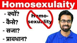 Download Homosexulaity क्यों कैसे सजा प्रावधान? | Section 377 Video