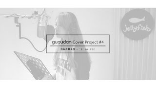 Download 구구단(gugudan) COVER PROJECT #04 HAEBIN - '품' by 정영은 Video