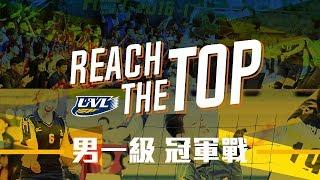 Download 🔴ᴴᴰ冠軍戰::臺灣師大vs中原大學 男一級 106學年度大專排球運動聯賽 網路直播 Video